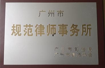 规范律师事务所