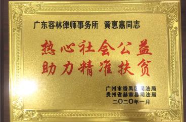 2020.01黄惠嘉-热心社会公益