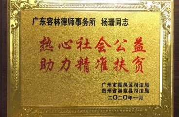 2020.01杨珊-热心社会公益