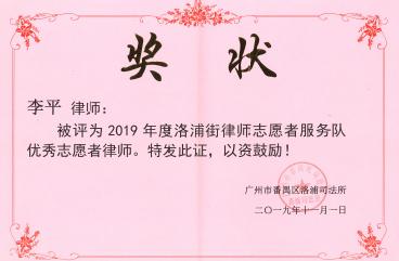 李平律师-2019年优秀志愿律师