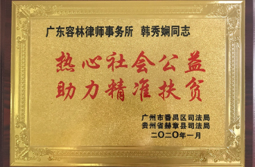 2020.01韩秀娴-热心社会公益